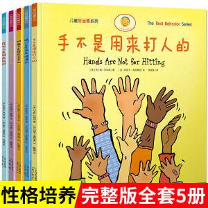 【限时秒杀包邮】手不是用来打人的全套5册 请你像我这样做3-4-6-7周岁儿童情绪管理与性格培养好品德系列全 幼儿绘本情商教育一年级阅读小手故事书