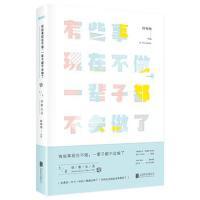【二手旧书8成新】 有些事现在不做,一辈子都不会做了 1,创意生活(新版) 韩梅梅 北京联合出版公司 97875502