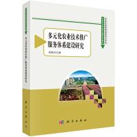 多元化农业技术推广服务体系建设研究