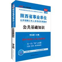 中公2017陕西省事业单位公开招聘工作人员考试专用教材公共基础知识