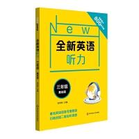 全新英语听力・三年级(基础版)