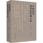 中国近代留洋法学博士考(第二版)
