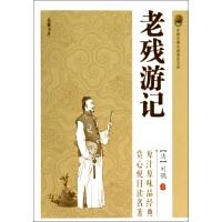 老残游记/中国古典小说普及文库 (清)刘鹗