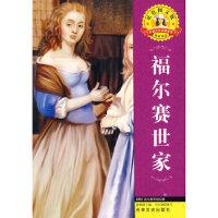 【二手书9成新】外国文学名著―福尔赛世家(英)高尔斯华绥 ,王红箫9787806262238吉林文史出版社