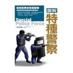 包邮台版 图解特种警察 毛利元�著 9789866326875 枫书坊 港台版