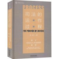 司法的运作过程 基于对最高人民法院的观察 中国法制出版社