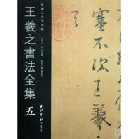王羲之书法全集(5)/新编三希堂法帖