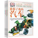 DK透视眼丛书(共4册)