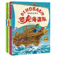正版超级恐龙系列绘本全5册精装硬壳恐龙救援队+恐龙挖掘队+恐龙冲锋队中英文双语0-3-6周岁儿童