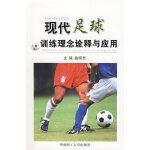 现代足球训练理念诠释与应用(新版)