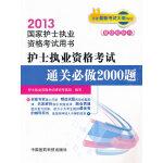 2013护士执业资格考试通关必做2000题(国家护士执业资格考试用书)