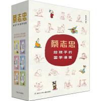 蔡志忠给孩子的国学漫画(函盒礼套 共6册)