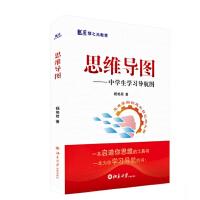 思维导图:中学生学习导航图(DVD 学习手册)