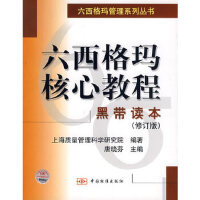 六西格玛核心教程:黑带读本(修订版)