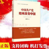 正版 中国共产党如何改变中国 人民出版社