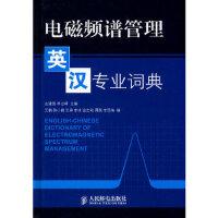 电磁频谱管理英汉专业词典