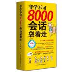 非�W不可:8000���袋著走(200��精美�D片,8000句��用���,英�Z�W�不挑�r!超值�送MP3�音+�W�卡!)