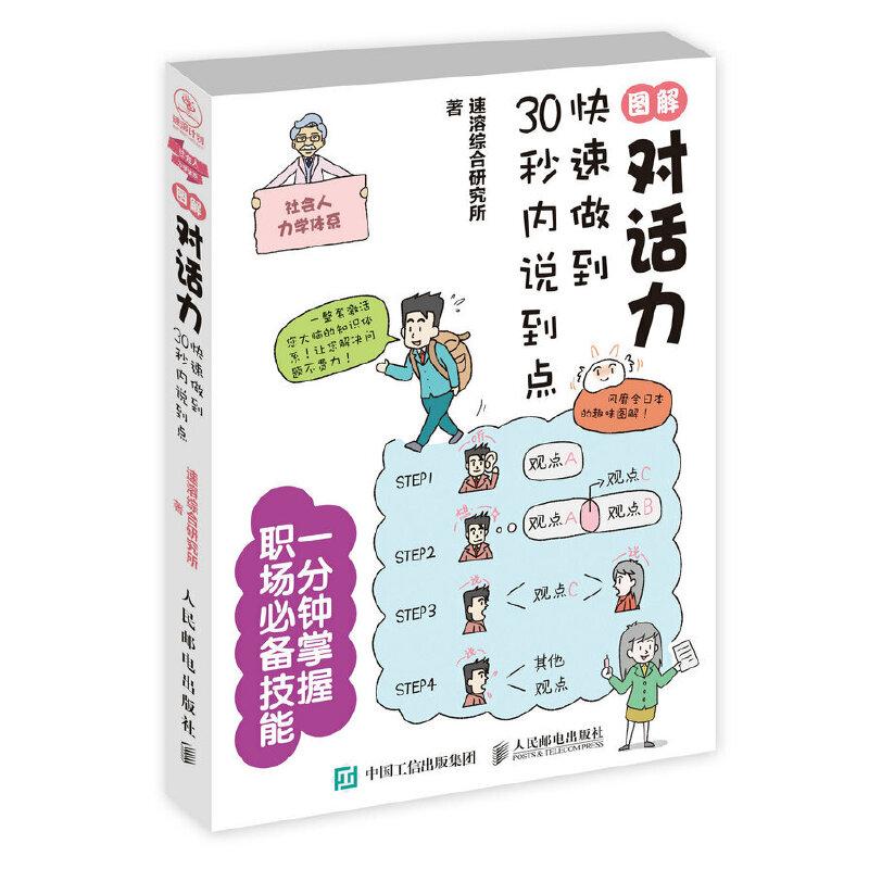 图解对话力:快速做到30秒内说到点风靡全日本的趣味图解,一整套激活您大脑的知识体系!一分钟轻松掌握职场常备技能,带你体验快速吸收知识的魔法手册!