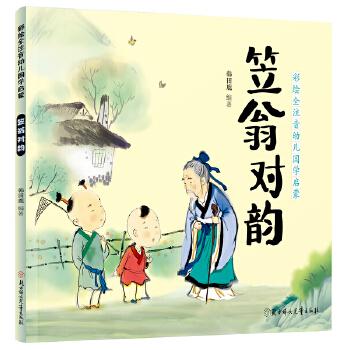 笠翁对韵 幼儿国学启蒙 全注音 彩色绘本集中华传统文化为一体的经典国学启蒙,内容广泛,语言优美,可以提高孩子的写作能力。