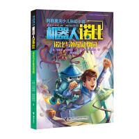 刘慈欣推荐:阿西莫夫少儿科幻小说・诺比与外星动物园
