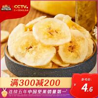 【领券满300减200】【三只松鼠_阳光脆70gx1袋】蜜饯水果干香蕉片芭蕉干