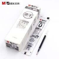 晨光优品2011替芯按动笔芯子弹头0.5mm速干笔芯黑色速干中性笔芯