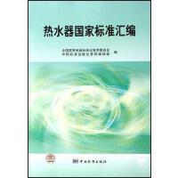 【二手旧书8成新】热水器国家标准汇编 本社 中国标准 9787506647724