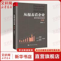 从报表看企业 数字背后的秘密(第4版) 中国人民大学出版社