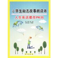 人生永远都在PK台――小学生励志故事朗读本
