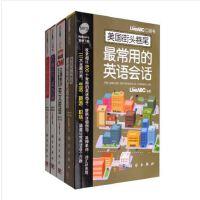 社交常用英语套装(4册)