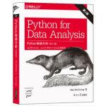 Python数据分析 第2版(影印版)