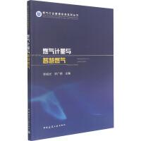 燃气计量与智慧燃气 中国建筑工业出版社