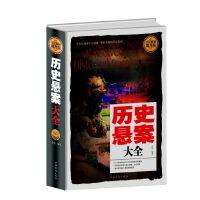 全民阅读-历史悬案大全(精装) 单册正版书籍