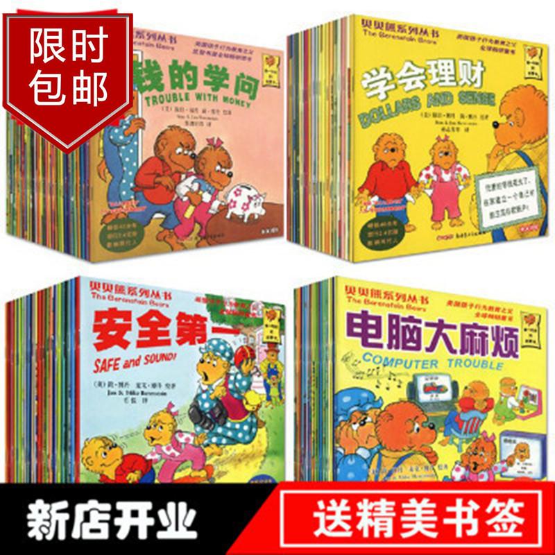 贝贝熊系列丛书全套 共86册 第一第二第三第四 共4辑 双语阅读 3-6-9孩子爱读的丛书之中英文儿童读物 故事书 漫画 热卖推荐:丁丁历险记 可爱的鼠小弟
