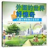 外面的世界好惊奇:儿童认知社会必备画册