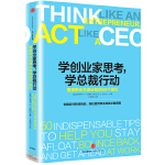 学创业家思考,学总裁行动:重塑职业生涯必知的50个技巧