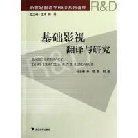 基础影视翻译与研究(新世纪翻译学R & D系列著作)
