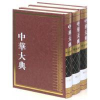 中华大典(历史地理典总论分典共3册)(精)