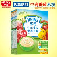 亨氏 牛肉番茄婴儿配方营养米粉225G盒装 2段宝宝辅食
