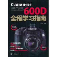佳能EOS 600D全程学习指南