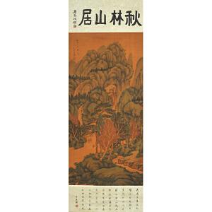 W1404 余省《秋林山居图》(边寿民、方薰二人提拔,并有多位名家收藏印章)