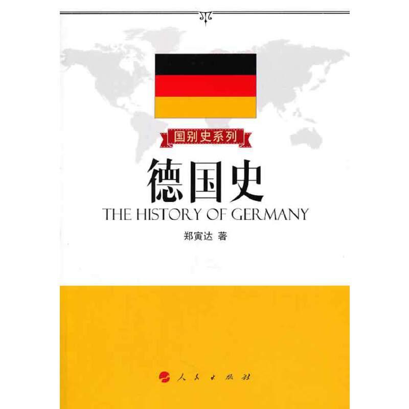 德国史—国别史系列