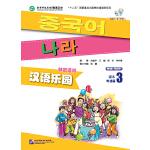 汉语乐园(第2版)(韩国语版)课本3(含1MP3)