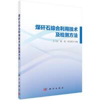 煤矸石综合利用技术及检测方法 王习东,林翎,何光明 9787030449603睿智启图书