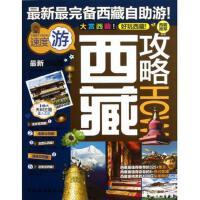 西藏攻略(超值版) 全球攻略编写组