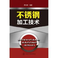 【二手旧书9成新】不锈钢加工技术 贾凤翔 9787122167538 化学工业出版社