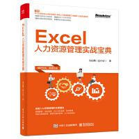 Excel人力资源管理实战宝典