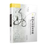 海外中国研究丛书・中国乡村的基督教:1860-1900年江西省的冲突与适应