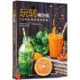 玩转榨汁机:让你变美变瘦变健康(货号:SY) 刘建平 9787518410460 中国轻工业出版社