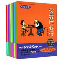 父与子漫画书全集彩色双语版 6册正版小学生畅销书籍少儿图书幽默搞笑儿童漫画书6-7-8-9-12岁 新版爆笑校园父与子
